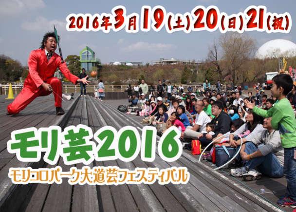 モリコロパーク大道芸フェスティバル(モリ芸)今年も開催します。皆様の支援をお願いします。