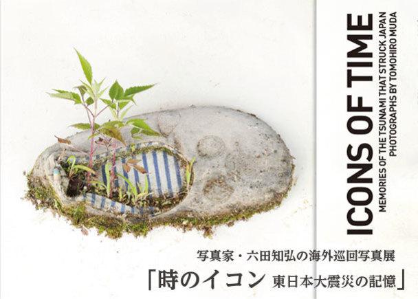 写真家・六田知弘の海外巡回写真展「時のイコン:東日本大震災の記憶」を実現させたい!