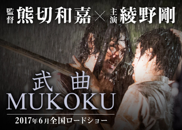 これまでにない斬新な決闘映画『武曲 MUKOKU』を日本からそして世界へ!プロジェクト