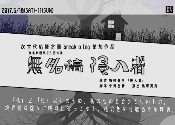 日本近代文学×現代社会=文学の復権と新たな舞台の可能性!無名劇団の新作「無名稿 侵入者」の製作にご支援を!