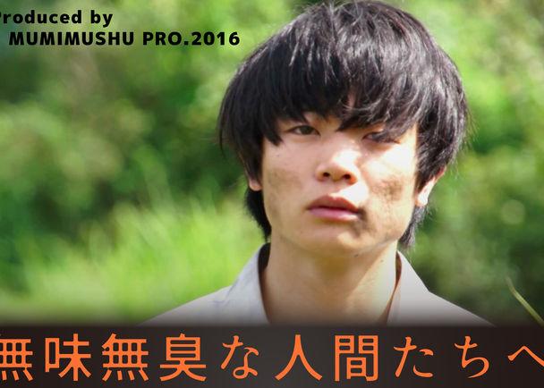 注目俳優×近畿大学の新人監督!映画『無味無臭な人間たちへ』完成披露試写会を開催したい!
