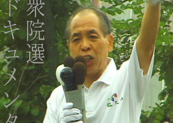 鈴木宗男さん主演の選挙ドキュメンタリー、配給宣伝への出資をお願いします!