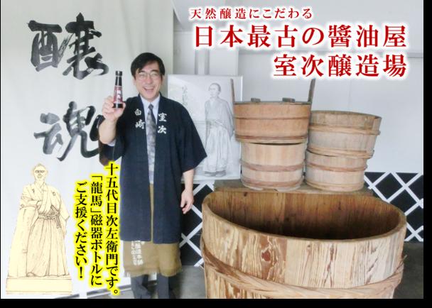 江戸時代から伝わる製法、天然醸造醤油を龍馬の力で広めたい!ボトル製作にご支援を!