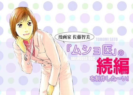 漫画家 佐藤智美-女子刑務所で働く医師の活躍を描いた『ムショ医』続編を描きた~い!