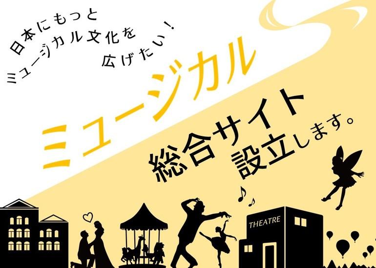 日本のミュージカルタウンを作りたい!~構想①まずはミュージカル総合サイトを設立したい~