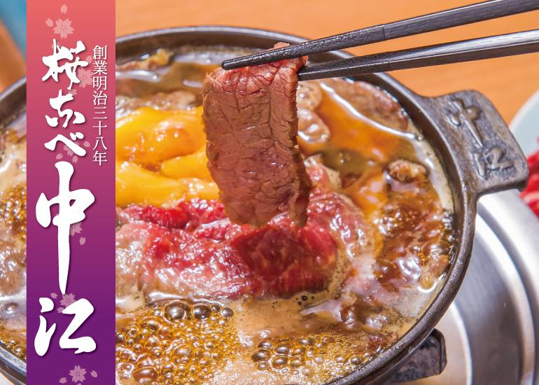 東京の郷土料理である桜なべの文化と歴史を守り、良質な純国産桜肉を腹いっぱい食べるプロジェクト
