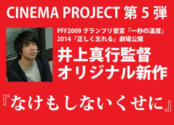 井上真行監督による新作『なけもしないくせに』シネマプロジェクト第5弾へご協力を!