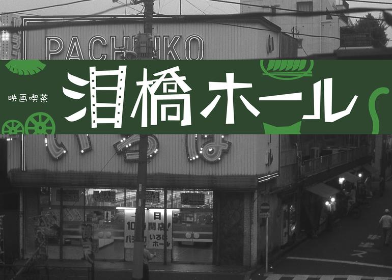 山谷に娯楽を!昭和の古き佳き映画を安価で見れる映画喫茶 『泪橋ホール』