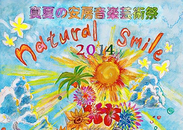 真夏の安房音楽芸術際 natural smile 2014をあなたのサポートで実現させませんか!?