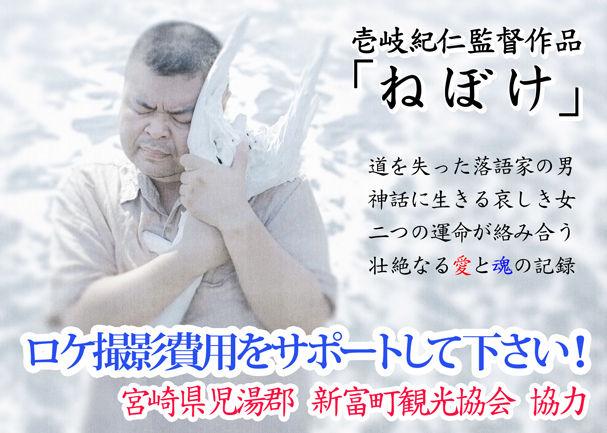 映画「ねぼけ」ロケ費用サポートして下さい!(宮崎・海のシーン&落語の寄席シーン)