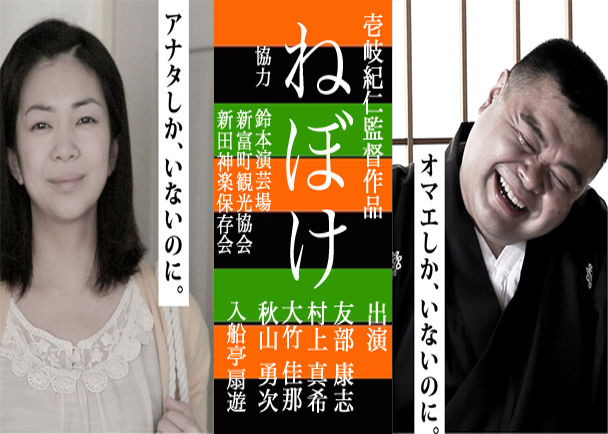 鈴本演芸場・宮崎県新富町協力 映画『ねぼけ』配給宣伝費をサポートして下さい!