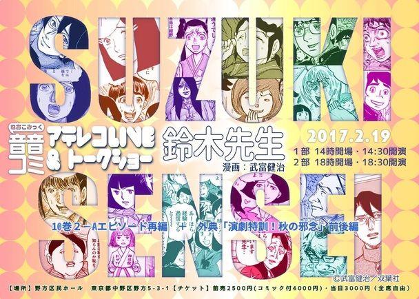 音音コミックアテレコLive「鈴木先生(漫画:武富健治)」制作プロジェクト