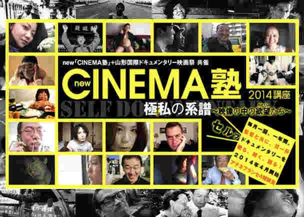 『ゆきゆきて、神軍』原一男によるnew「CINEMA塾」にご支援をお願いします!