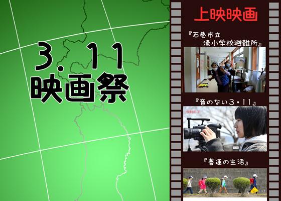 第60回日本福祉大学学園祭で、震災関連の映画を一気に上映するミニ映画祭を開催したい!