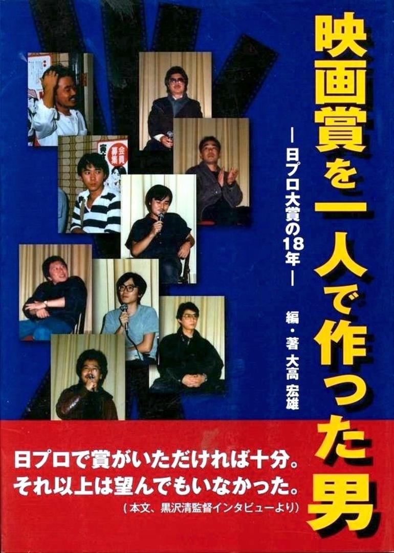 日プロ大賞の歴史を綴った本(09年愛育社刊)