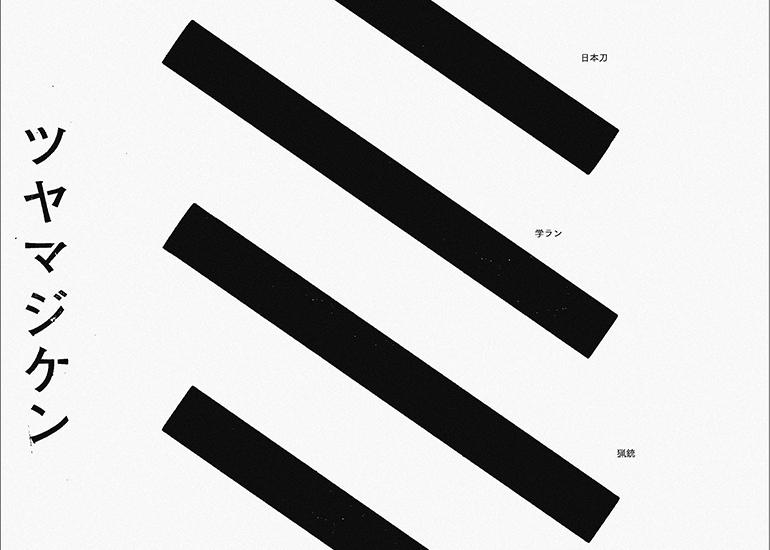 女子高演劇部の夏合宿での【さわやかな惨劇】、劇団日本のラジオ代表作『ツヤマジケン』再演計画