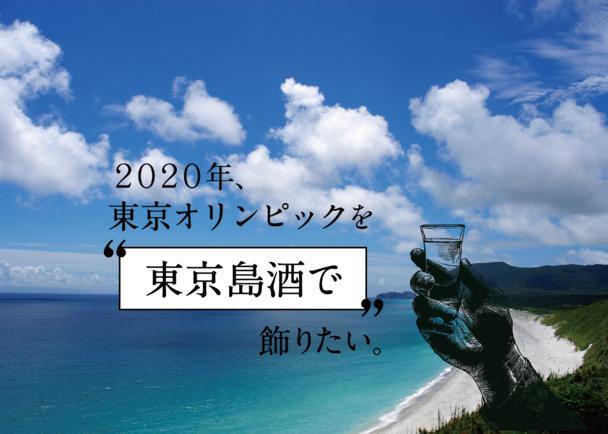 """2020年東京オリンピックを""""東京島酒""""で飾りたい! 『新島100%プレミアム焼酎』プロジェクト始動!!"""