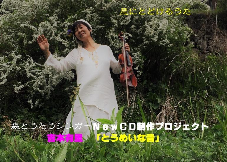森とうたうシンガー「吉本有里」の14作めアルバム「とうめいな音」。星にも届くCDをみなさんと作り