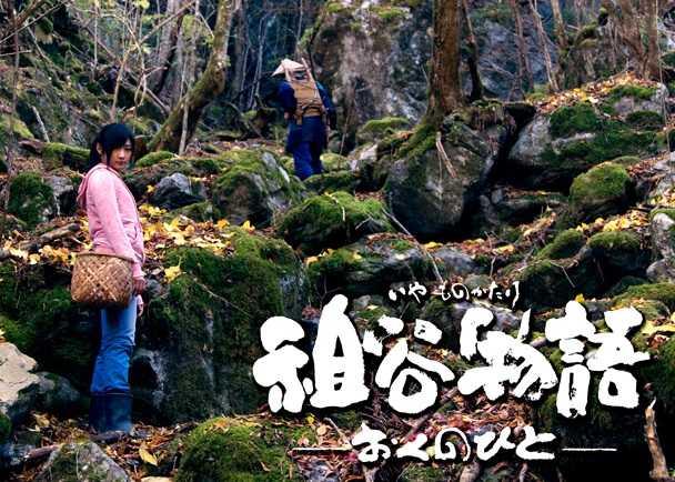 東京国際映画祭『スペシャル・メンション』受賞!映画「祖谷物語-おくのひと-」全国公開を成功させよう!プロジェクト