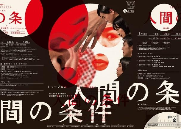 劇作家4人による共作ミュージカル劇作家女子会。『人間の条件』制作支援プロジェクト。