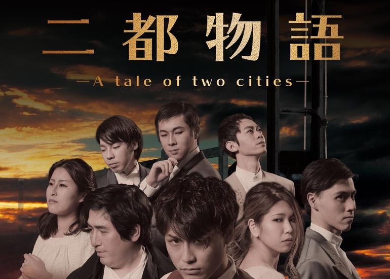 風雲かぼちゃの馬車ミュージカル『二都物語-A tale of two cities-』グレードアッププロジェクト!