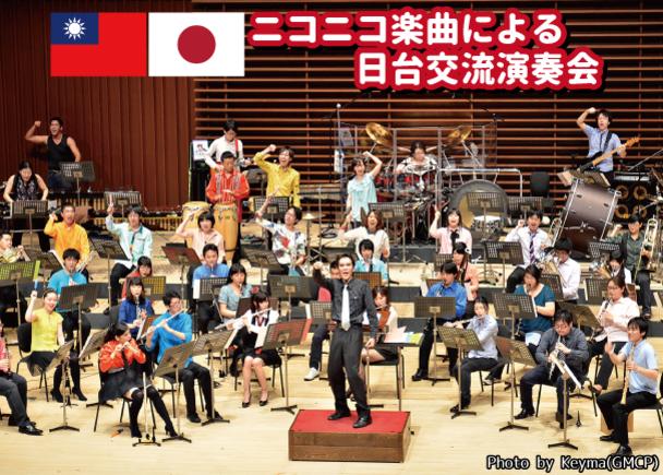吹奏楽による国際交流を!Niconico Sounds in BRASS台湾での演奏会出演