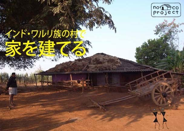 ワルリ族の人たちと一緒に家を作ることから始まる。「ノコプロジェクト2015」