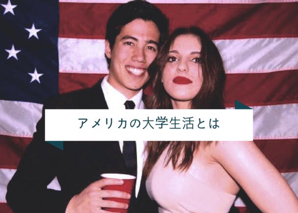 「アメリカで大学生活を送る日本人が見たヨーロッパと、破天荒な米国学生生活のリアル