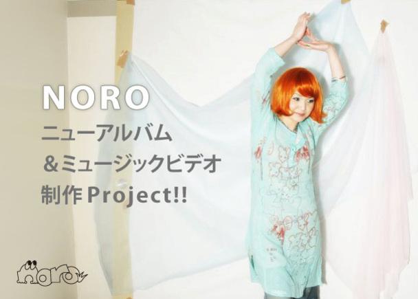 NORO、ニューアルバム&ミュージックビデオ制作Project!!