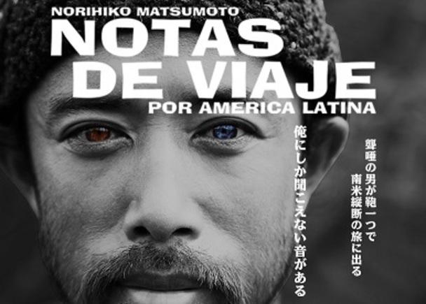 ドキュメンタリー映画『Notas de viaje ~por america latina~』全国&南米上映プロジェクト
