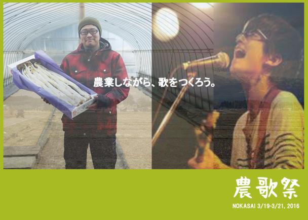 """畑から野菜と音楽を食卓へ!? 畑で作詞作曲!!?? 音楽系農業企画 """"農歌"""""""