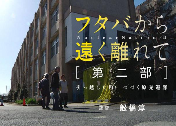 日本・世界で絶賛された「フタバから遠く離れて」の続編を制作中! 原発避難の「いま」を世界へ伝える映画にご支援をお願いいたします!