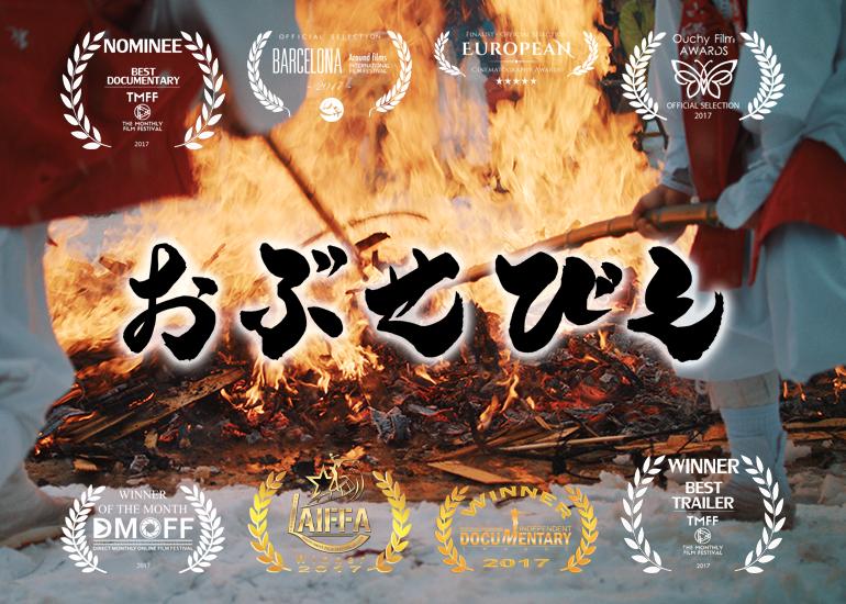 「おぶせびと」長野で一番小さい町の映画がレッドカーペットに正式招待!ハリウッドに行きたい!