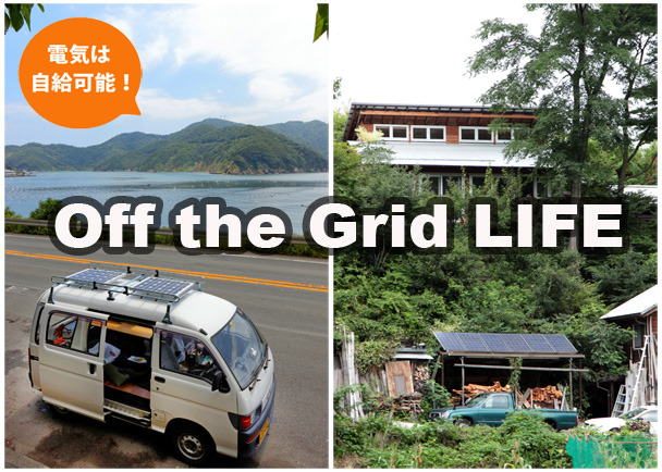 電力会社からの送電を使わずに、ソーラー発電などで暮らし始めた人たちを紹介したい!