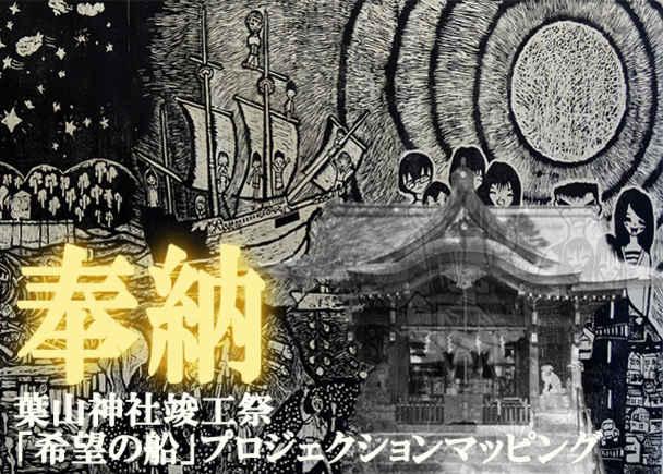 @石巻雄勝町 1000年に1度の祭で「恩返し」プロジェクションマッピングを奉納したい!