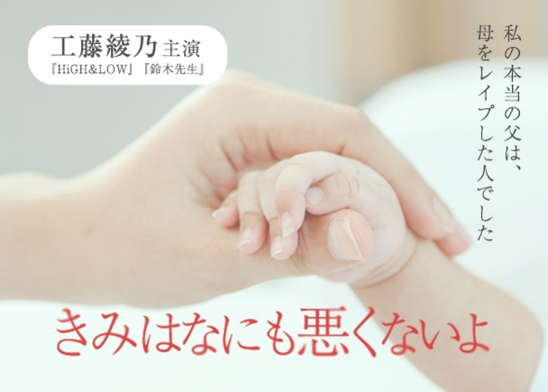 岡元雄作監督による長編映画『きみはなにも悪くないよ』への製作上映支援プロジェクト!