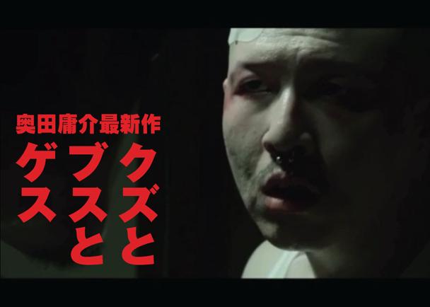 奥田庸介監督 最新作『クズとブスとゲス』始動!