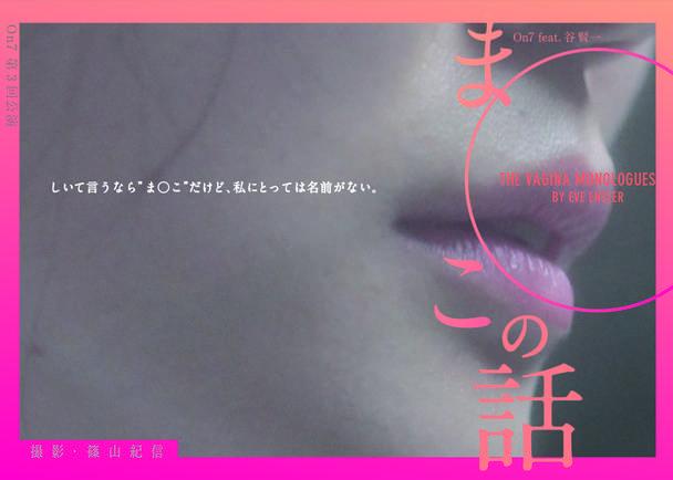 """強烈に可笑しく切ない!""""女性器""""を巡る衝撃のモノローグ劇!女優7人・On7が横浜KAATにて7月上演!!"""