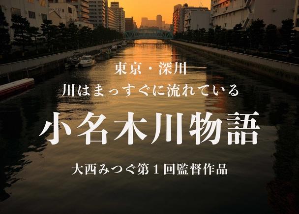 まちと人を撮り続ける写真家大西みつぐが東京・深川の人々と完成させたローカルムービー『小名木川物語