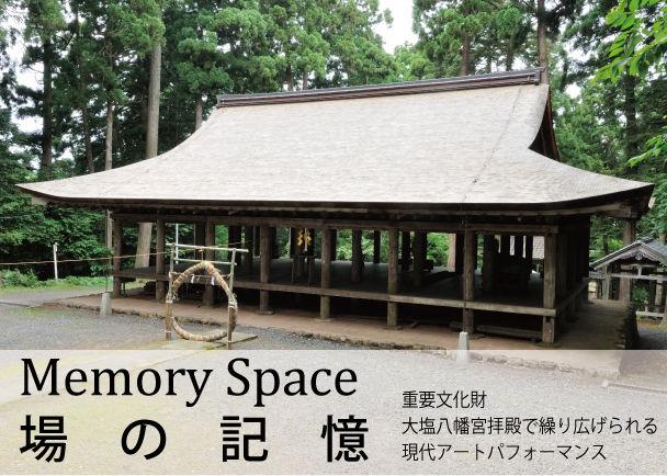 大塩八幡宮で現代アートによるパフォーマンス Memory Space