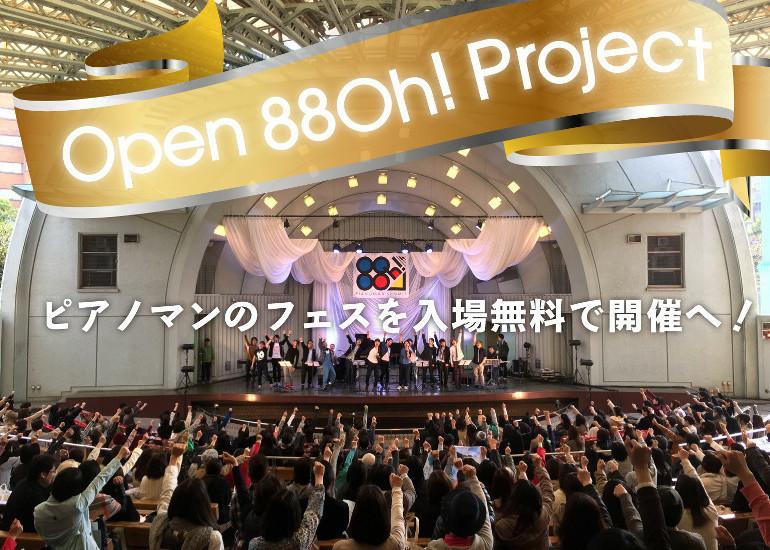 【Open 88Oh!プロジェクト】ピアノマンの大型フェス88Oh!を入場無料で開催へ!