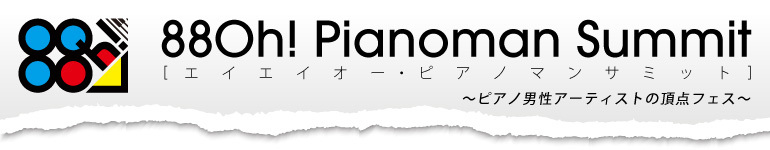88Oh! Pianoman Summit 2018 開催!