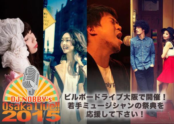 ビルボードライブで開催!荒深菜摘・大和田慧・河野圭佑・MIOSICが出演する若手音楽家の祭典を応援して下さい!
