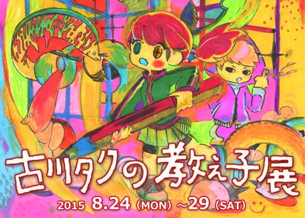 アニメーション作家古川タクの教え子たちによる展覧会を開催!