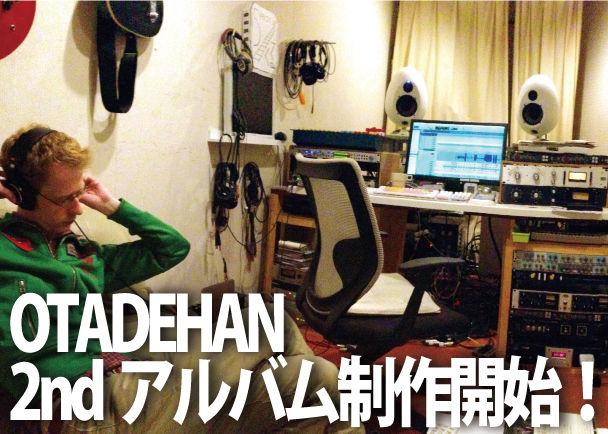 トーマスが率いる次世代の音楽「OTADEHAN」2ndアルバム制作費援助のお願い。