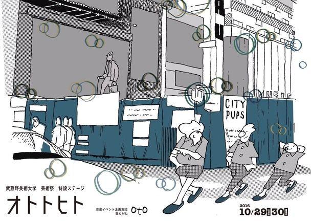 2年目開催決定!武蔵野美術大学芸術祭フェス企画 『オトトヒト』 のご支援、応援のご協力よろしくお願いします!