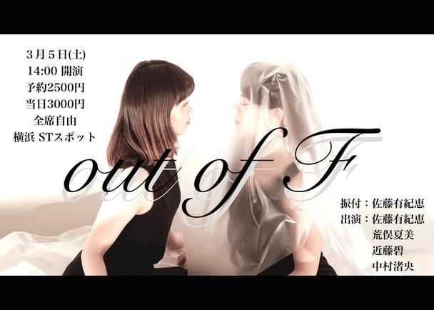 ダンス作品「out of F」制作応援 コンテンポラリーダンスに救いの手を…!