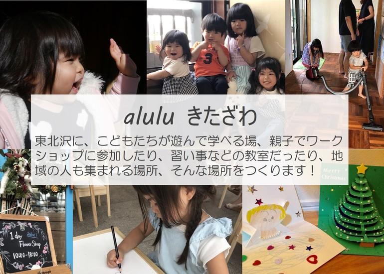 子どもたちと一緒にシャッターアートをしたい!
