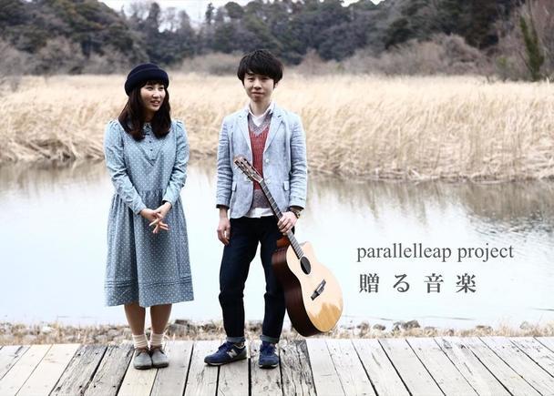 """""""贈る音楽""""をコンセプトにシェアの概念をCD自体で表現する parallelleap new albumを制作します!"""