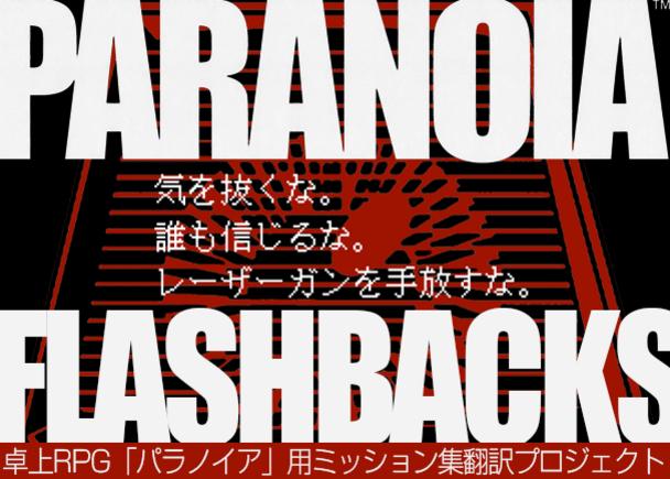 卓上RPG「パラノイア」ミッション集、初の日本語翻訳出版プロジェクト
